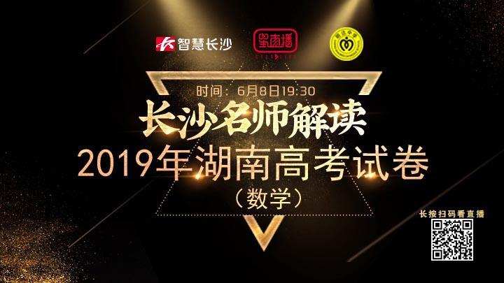 直播回看:长沙名师解析2019年湖南高考试卷(文数)