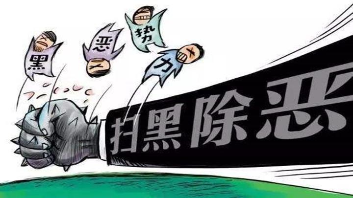 湖南省全力推动扫黑除恶专项斗争向纵深发展