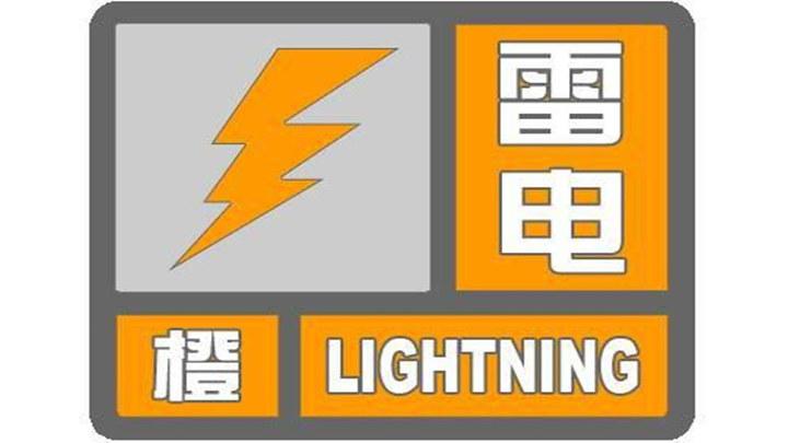 注意防范!长沙市气象台发布雷电橙色预警信号