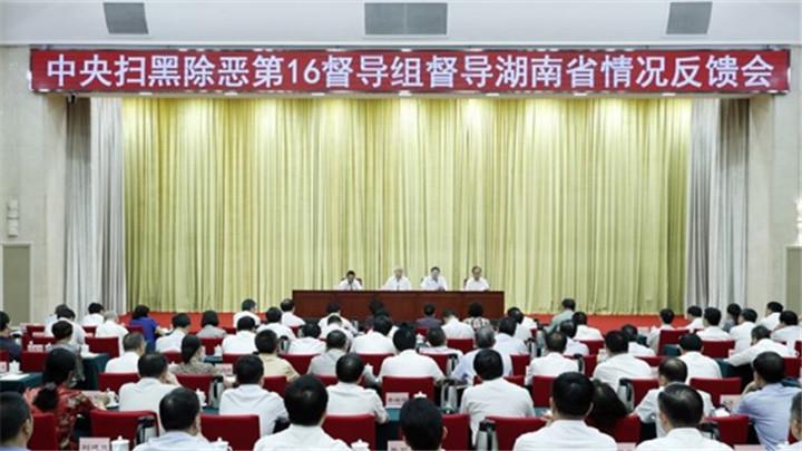 中央扫黑除恶第16督导组向湖南省反馈督导情况