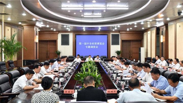 胡衡华专题调度第一届中非经贸博览会工作