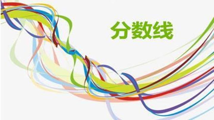 (1998~2018年)湖南省普通高校招生录取控制分数线