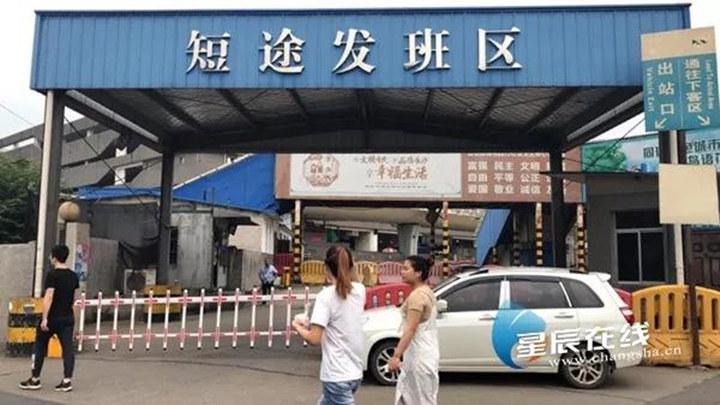 """长沙汽车西站""""长短合一"""",以后乘车更方便啦!"""