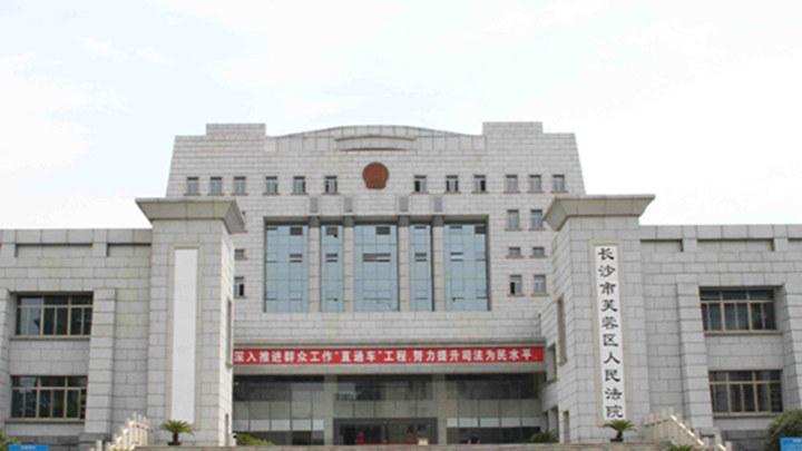 湖南长沙芙蓉区法院执结一起劳动争议纠纷案