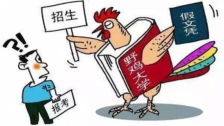 """千万别被骗!全国392所""""野鸡大学""""被曝光!湖南就有7所!"""
