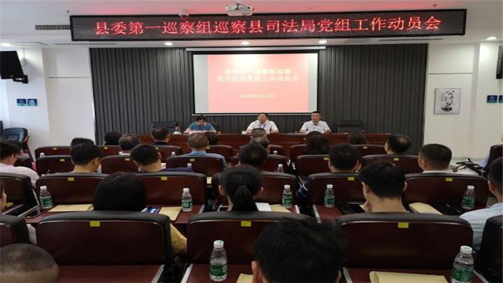 中共长沙县委第一巡察组进驻 长沙县司法局开展巡察工作