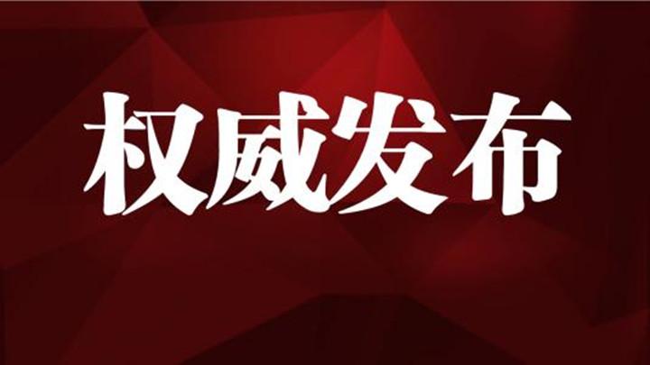 """为黑社会集团充当""""保护伞"""",哈尔滨市呼兰区政协原主席孙绍文涉嫌严重违纪违法正接受纪律审查和监察调查!"""