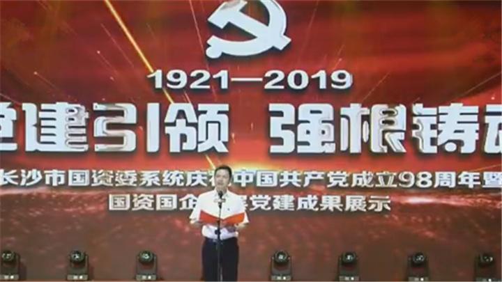 长沙市国资委系统庆祝中国共产党成立98周年