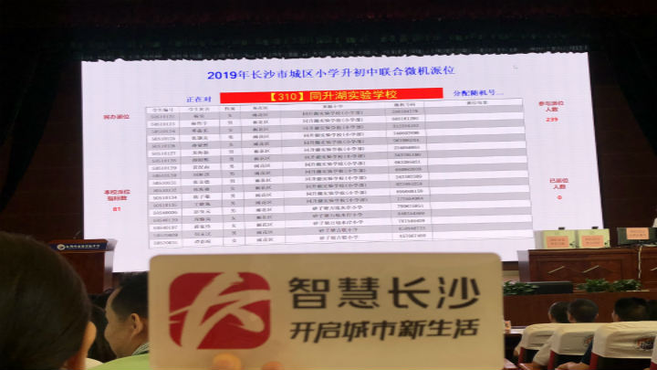 同升湖实验学校开始派位,参与派位人数239人,指标数81人