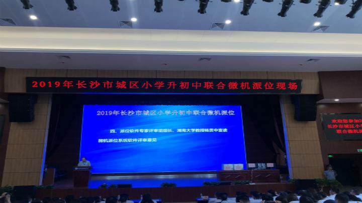 派位软件专家评审组组长、湖南大学教授杨贯中宣读微机派位系统软件评审意见
