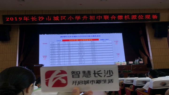 湘一立信实验学校开始派位,参与派位人数805人,指标数人444人