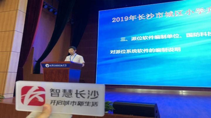 派位软件编制单位、国防科技大学专家陆洪毅宣读对派位系统软件的编制说明