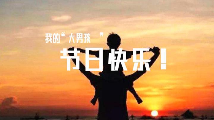 """视频丨我的""""大男孩"""",节日快乐!"""