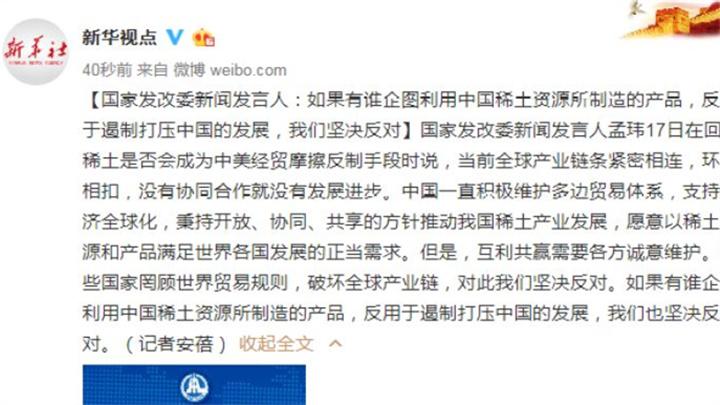 国家发改委新闻发言人:如果有谁企图利用中国稀土资源所制造的产品,反用于遏制打压中国的发展,我们坚决反对