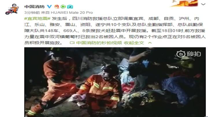 【最新】发生后,四川消防救援总队立即调集宜宾、成都、自贡、沪州、内江、乐山、雅安、眉山、资阳、遂宁共10个支队及总队全勤指挥部、总队战勤保障大队共148车、669人、8条搜救犬赶赴震中开展救援。截至18日01时,前方救援力量在震中双河镇葡萄村已救出2名被困人员。现仍有2个作业点正在对5名被困人员积极开展施救。(来源:中国消防)