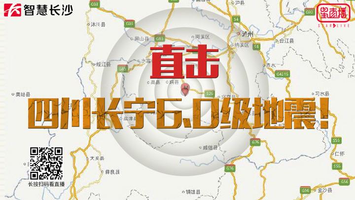 直播回看:直击四川长宁6.0级地震!