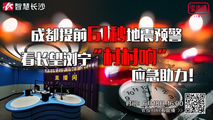 """成都提前61秒地震预警,看长望浏宁""""村村响""""应急助力!"""