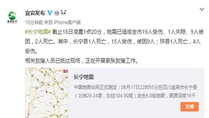 【最新消息】截止18日凌晨1点20分,地震已造成全市19人受伤、1人失踪、9人被困,2人死亡。其中,长宁县1人死亡,15人受伤,被困9人;珙县1人死亡,4人受伤。相关救援人员已抵达现场,正在开展紧张救援工作。 (来源:宜宾发布)