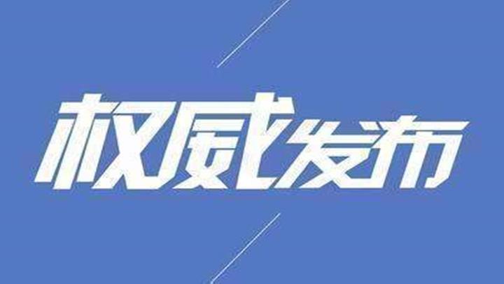 四川长宁6.0级地震已致13人遇难、200人受伤