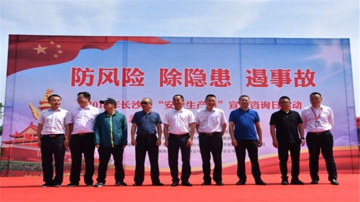 """长沙县举行2019年""""安全生产月""""宣传咨询日活动"""