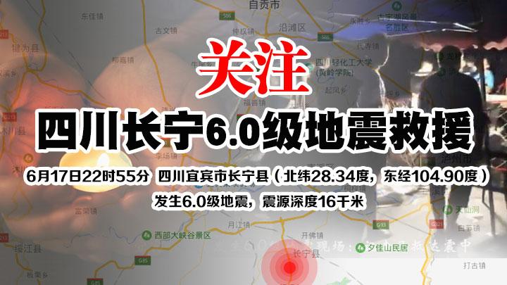 平安,长宁!正在关注四川长宁6.0级地震救援