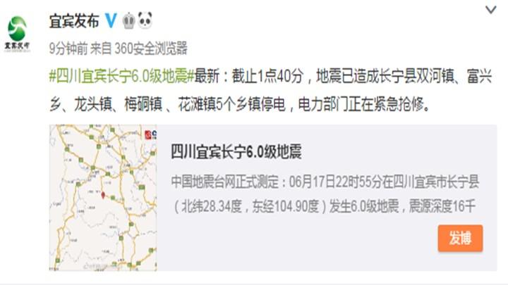 【全力抢修】最新:截止1点40分,地震已造成长宁县双河镇、富兴乡、龙头镇、梅硐镇 、花滩镇5个乡镇停电,电力部门正在紧急抢修。 (来源:宜宾发布)
