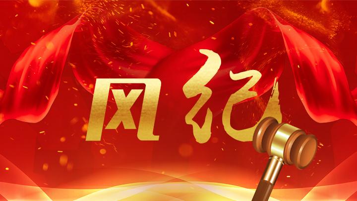 """曝光!岳阳6名党员干部违规操办婚丧喜庆事宜""""挨板子"""""""