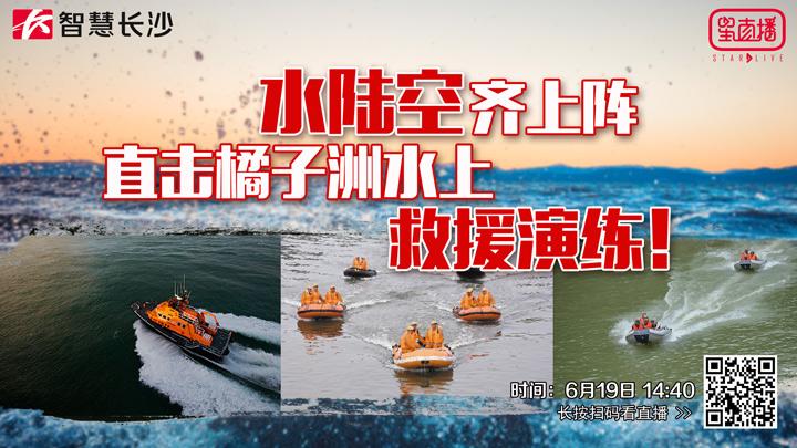 直播回看:水陆空齐上阵,直击橘子洲水上救援演练!