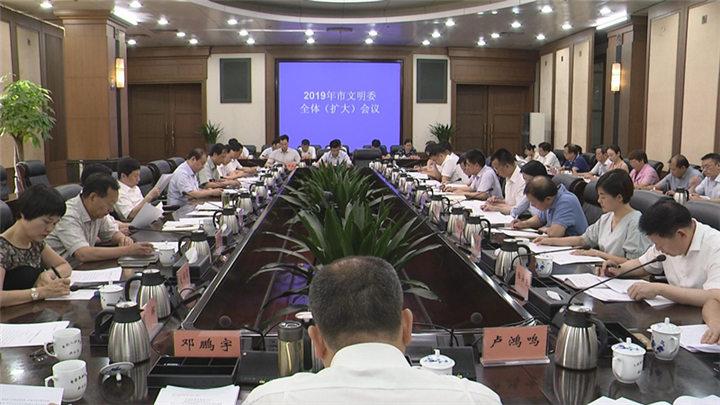 市文明委全体(扩大)会议召开,胡衡华出席