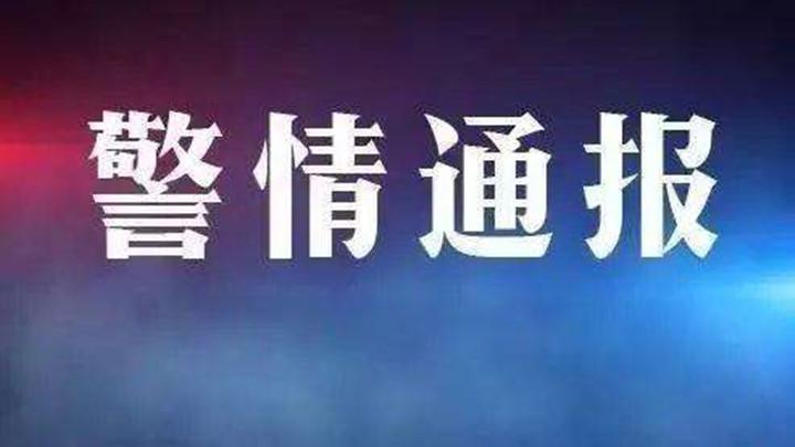 最高奖励20万元!这个涉黑涉恶犯罪集团22人已被抓,哈尔滨警方悬赏征集违法犯罪线索!