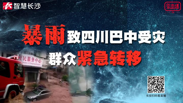 直播回看:暴雨致四川巴中受灾,群众紧急转移