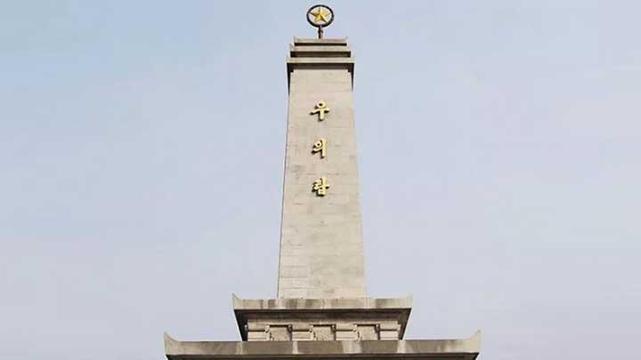 习近平和彭丽媛参谒中朝友谊塔