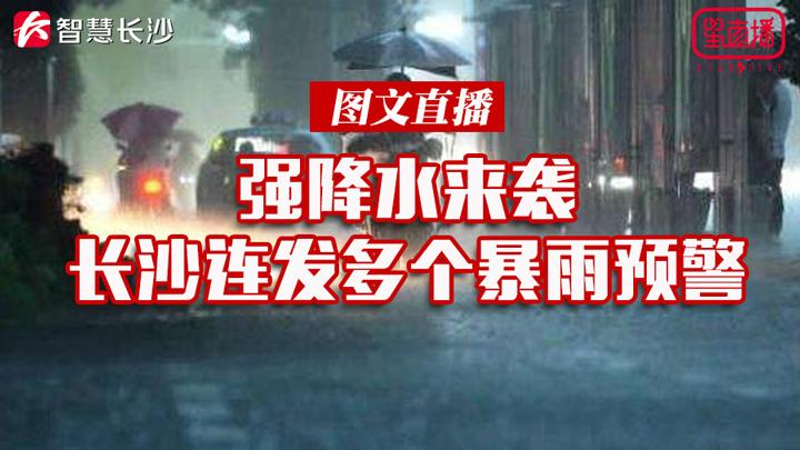 图文直播:强降水来袭,长沙连发多个暴雨预警