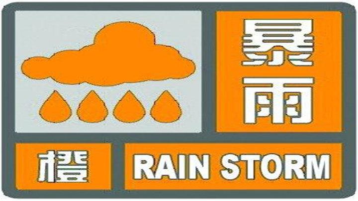 刚刚,长沙市气象台发布暴雨橙色预警