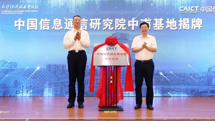 中国信息通信研究院中南基地成立 王新哲胡衡华共同揭牌