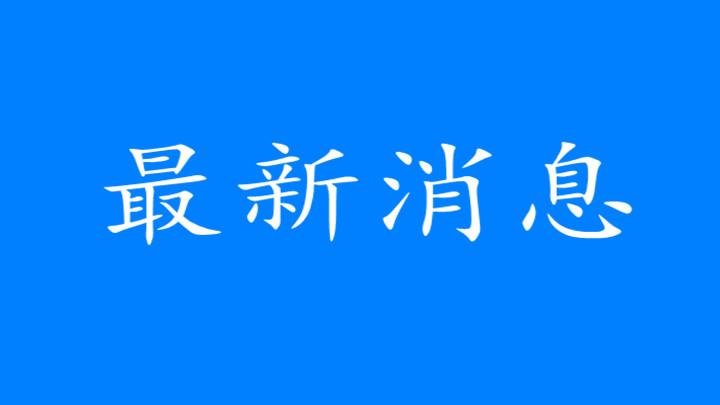 四川珙县地震7人受伤,救援正在进行!