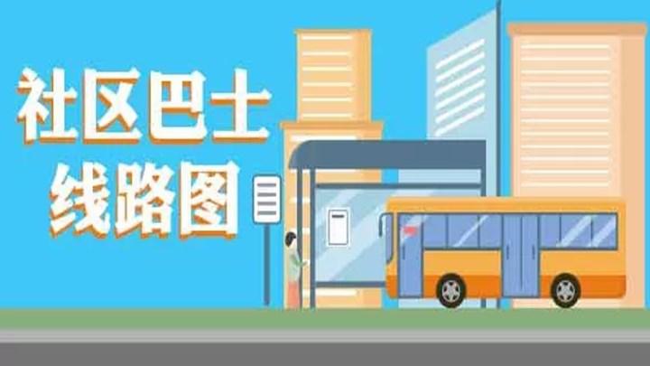 长沙又一条社区巴士开通(附16条社区巴士线路图)