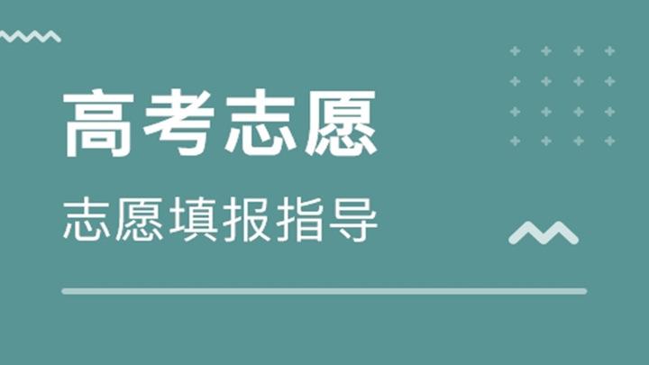 湖南26日开始填报志愿,这些功课提前做好