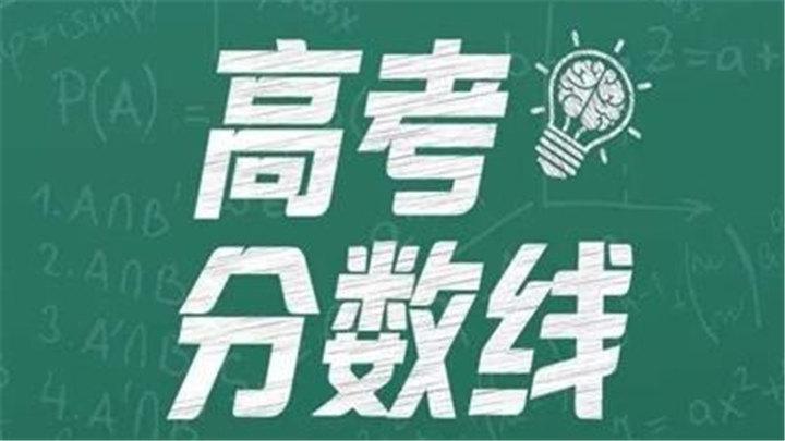 湖南公布2019年高考各批次录取控制分数线