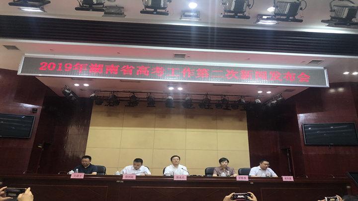 2019年湖南省高考工作第二次新闻发布会正式开始,会上将公布湖南省高考各批次录取分数线。