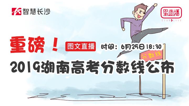 图文直播:重磅!2019湖南高考分数线公布