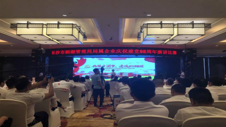 共圆中国梦    建设新湘湖—长沙市湘湖管理局举行局属企业庆祝建党98周年演讲比赛