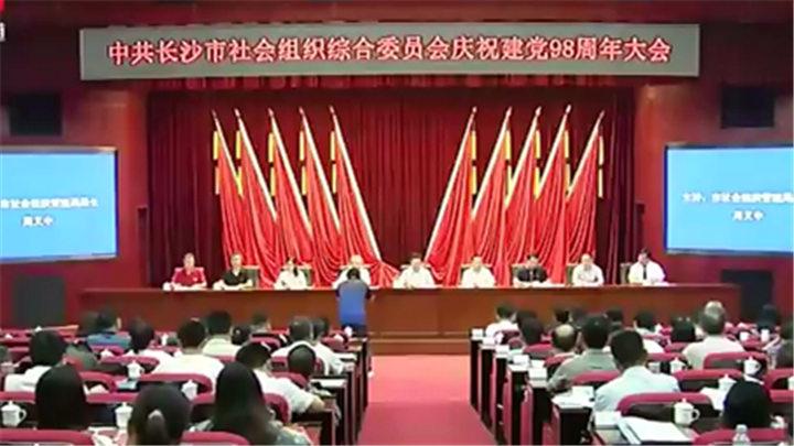 长沙市社会组织综合党委庆祝建党98周年