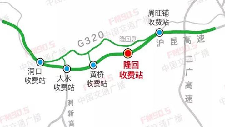 注意!沪昆高速隆回收费站即将封闭施工6个月