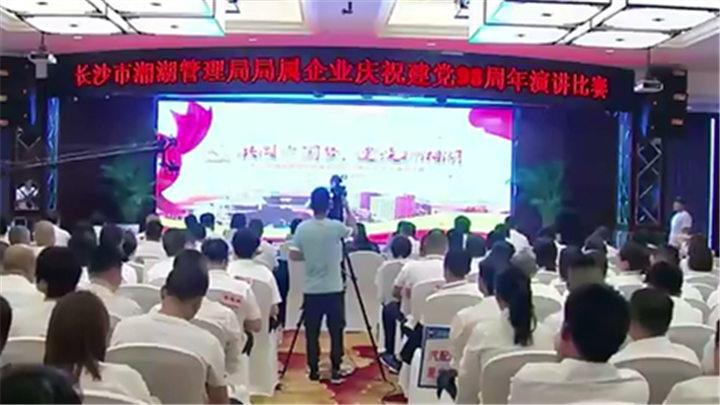 芙蓉区:湘湖管理局举行建党98周年演讲比赛