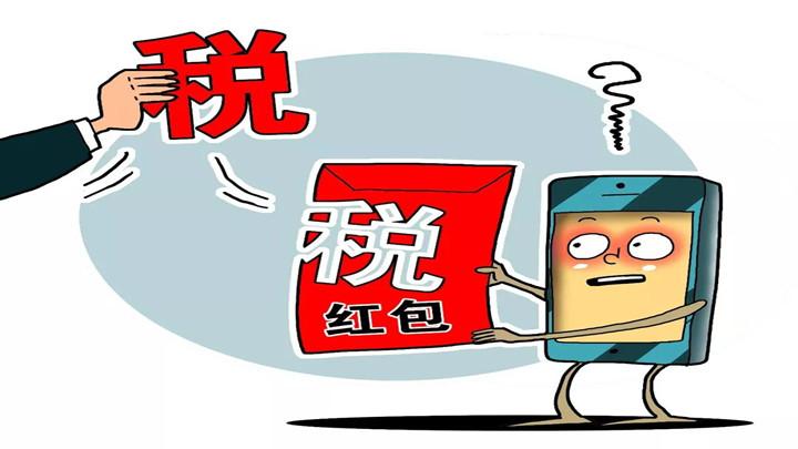 在微信群里抢的红包,要缴税吗?权威解释来了