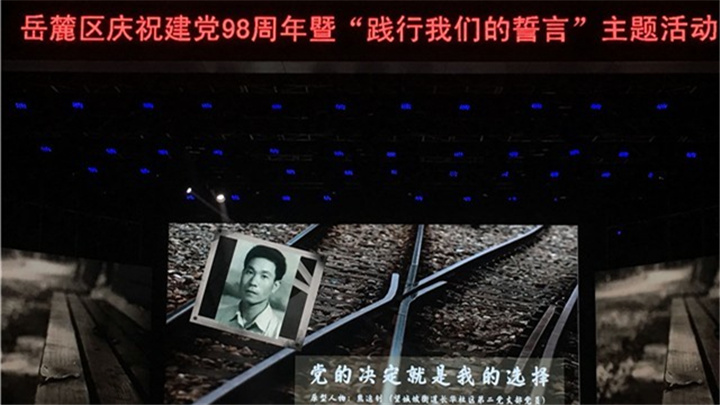 """过集体""""生日""""、许铮铮誓言,岳麓区举行纪念建党98周年主题活动"""
