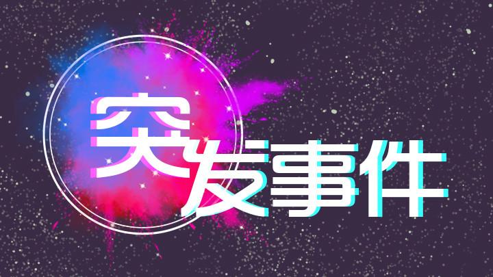 突发!湖南娄底市双峰县发生3.4级地震