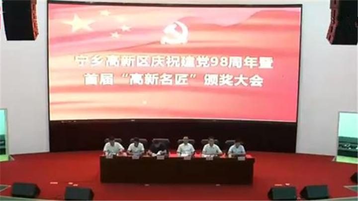 宁乡高新区庆祝建党98周年暨首届高新名匠颁奖大会举行