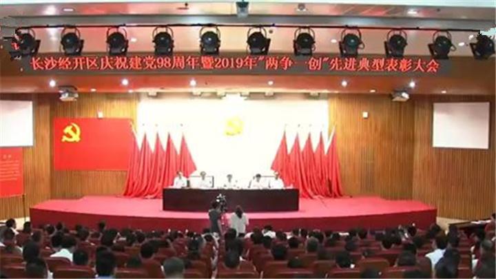长沙经开区:表彰先进典型 庆祝建党98周年